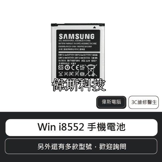 ☆偉斯科技☆ 三星 Win i8552 電池  手機內建電池  鋰電池  (可自取) ~現貨中!
