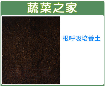 全館滿799免運【蔬菜之家001-AA11】根呼吸100%有機培養土(2.5公升分裝包) ※請選擇超商或宅配運送