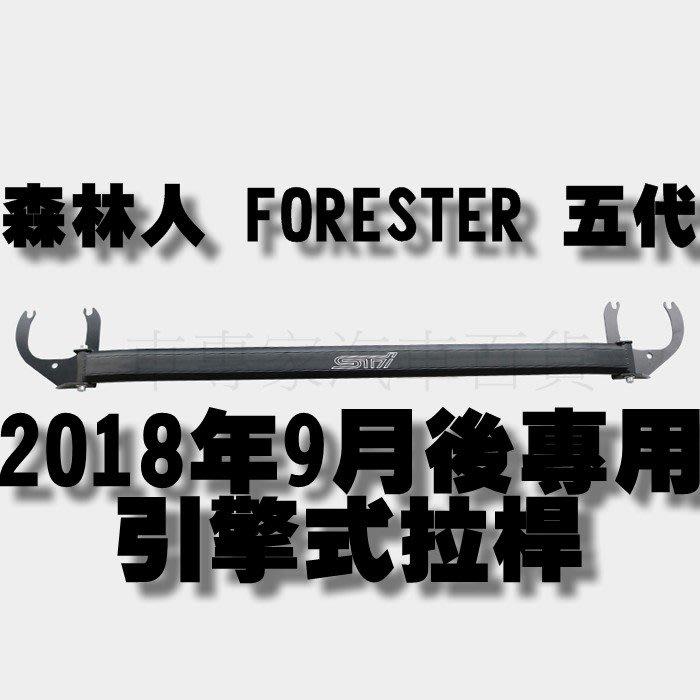 2018年9月後 五代 5代 森林人 FORESTER 引擎室拉桿 拉桿 平衡桿 穩定桿 速霸陸 SUBARU