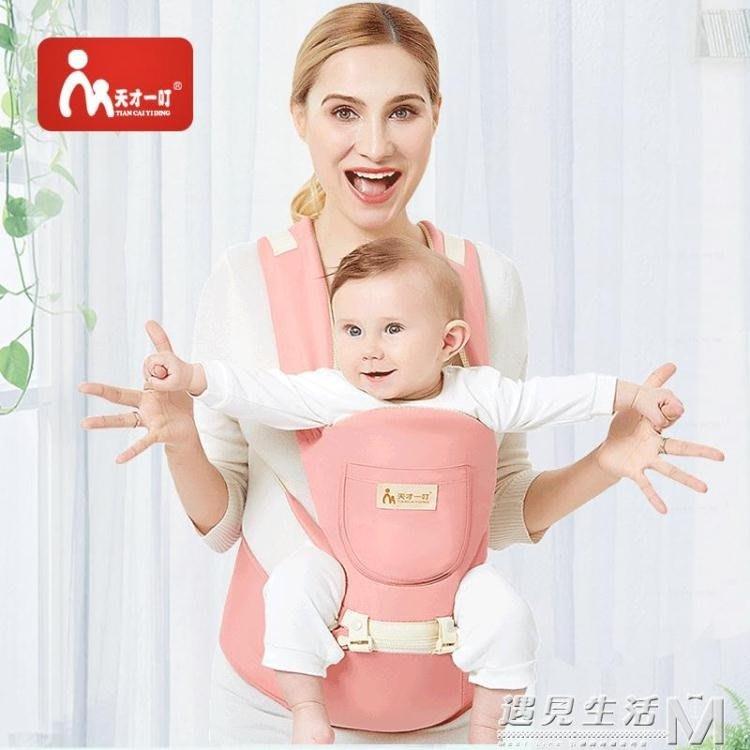 背帶腰凳四季通用多功能前抱式抱凳透氣孩子背袋【私家衣櫥】
