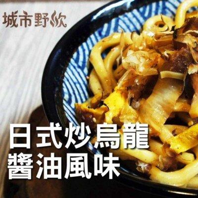 『原點小農』城市野炊AMAMA-日式炒烏龍麵(冷凍宅配)