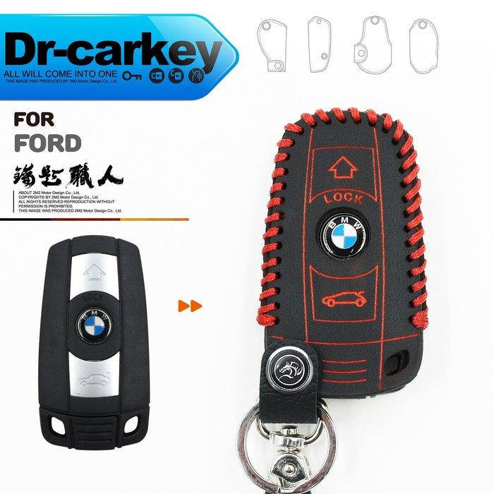 【鑰匙職人】BMW 1-series E81 E82 E87 E88 寶馬 汽車 1系列 晶片 感應 鑰匙皮套 鑰匙包