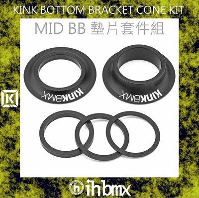[I.H BMX] KINK BOTTOM BRACKET CONE KIT 墊片套件組 24MM 地板車 獨輪車 特技腳踏車 場地車 表演車