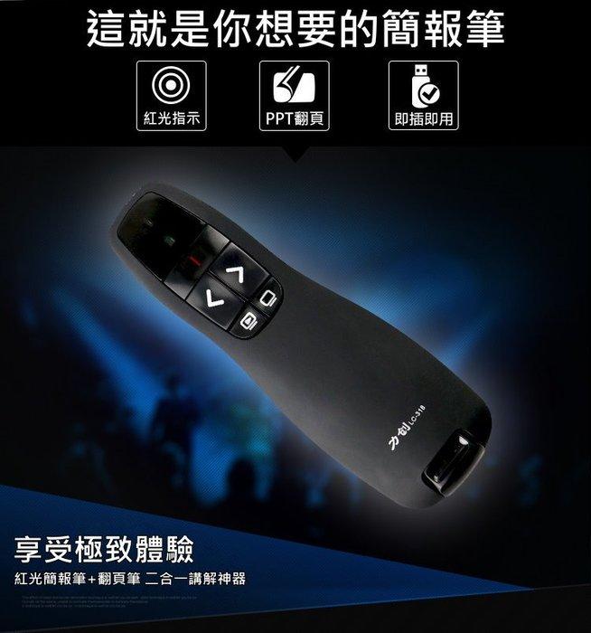 力創 USB 隨插即用 R400 紅光雷射 簡報筆 非 羅技 R400 非 LOGITECH R800