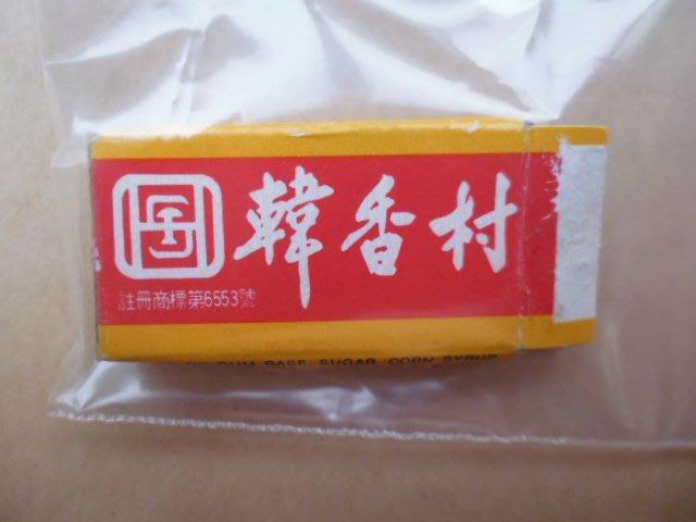 文獻史料館*早期韓香村.芝蘭口香糖火柴盒(s691)