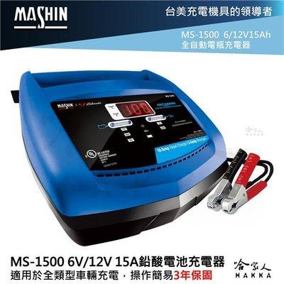 麻新電子經銷 ms-1500 全自動 6v 12v 15a 電瓶充電器 汽車 機車 充電機 ms 1500 哈家人