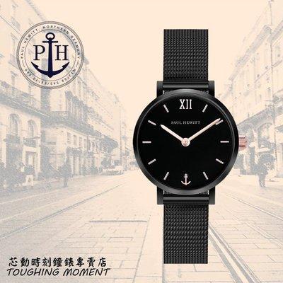 PAUL HEWITT復古船錨時尚Sailor Line Modest系列腕錶 PH-SA-B-XS-BSR-45S