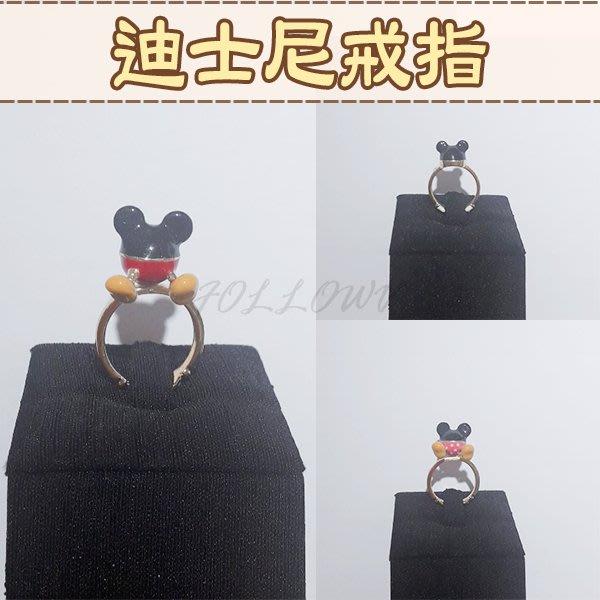 *FollowV*日本飾品《現貨》米老鼠米奇米妮 經典米奇頭/腳ㄚ子 水玉褲子 可調整戒圍 戒指 絕版 迪士尼