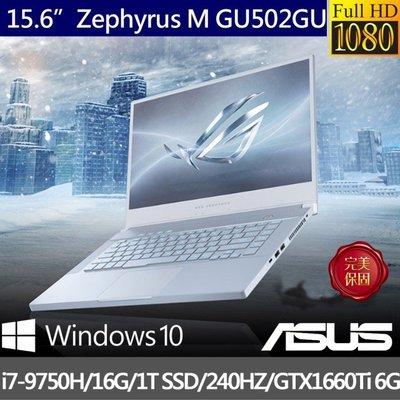 *CP*華碩 ASUS GU502GU-B-0062B9750H 冰河藍 『實體店面』 GU502GU  GU502