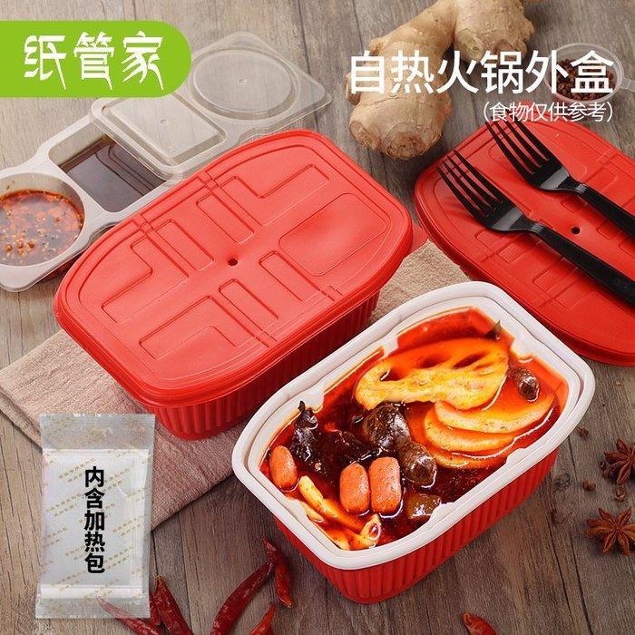 888利是鋪-微火鍋發熱包自發熱包方便火鍋自煮速食火鍋塑料盒子#自熱盒