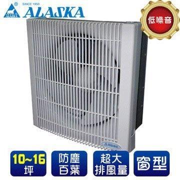 ALASKA 阿拉斯加 阿拉斯加窗型換氣扇 3041方型 換氣扇 防塵 排風扇 通風扇 DC直流 台灣製造 防蟲 110