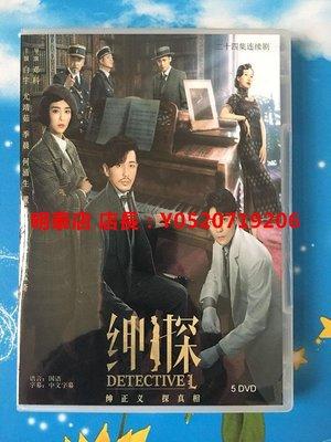 DVD電視劇 绅探 高清DVD碟片 白宇 尤靖茹