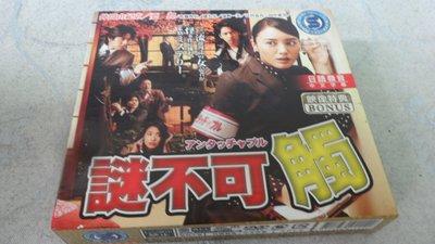 【金玉閣B-6】DVD~謎不可觸Untouchable 仲間由紀惠/要潤(2片)