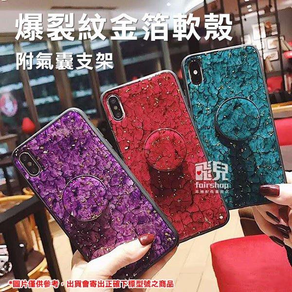 【妃凡】個性爆裂!爆裂紋金箔 附氣囊支架 軟殼 iPhone XS MAX 手機殼 保護殼 支架 198