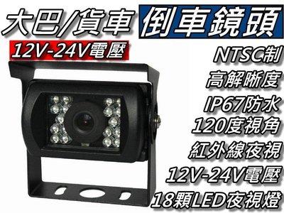 大巴/貨車 倒車鏡頭/倒車顯影/監控鏡頭 帶尺標 420線/視角120° 18顆LED補光 防水/夜視 桃園《蝦米小鋪》