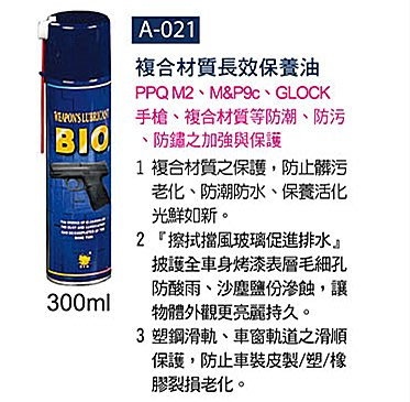 【原型軍品】全新 II 現貨 BIO武器快速保養專用油 A-021 300ml 嘉義市
