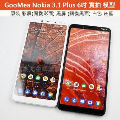 【GooMea】原裝 彩屏 諾基亞Nokia 3.1 Plus 6吋模型展示樣品假機包膜dummy拍戲道具仿真上繳