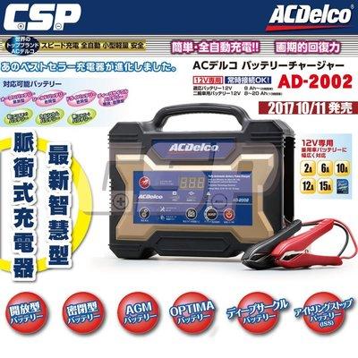 ☎ 挺苙電池 ►德科ACDelco AD-2002 AD0002 12V15A脈衝式充電機 汽車電池 免拆電瓶充電器