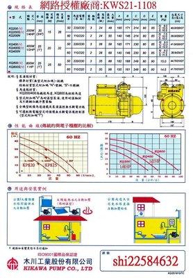 *黃師傅*【木川泵浦3】 KQ400NV 電子加壓機~太陽能熱水器加壓機 熱水專用馬達 耐熱80度 KQ400 NV