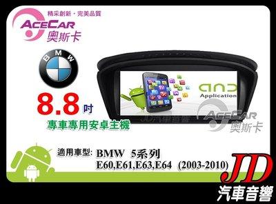 【JD 新北 桃園】ACECAR BMW 5系 E60/E61/E63/E64 8.8吋安卓機。DVD/導航/數位/藍芽