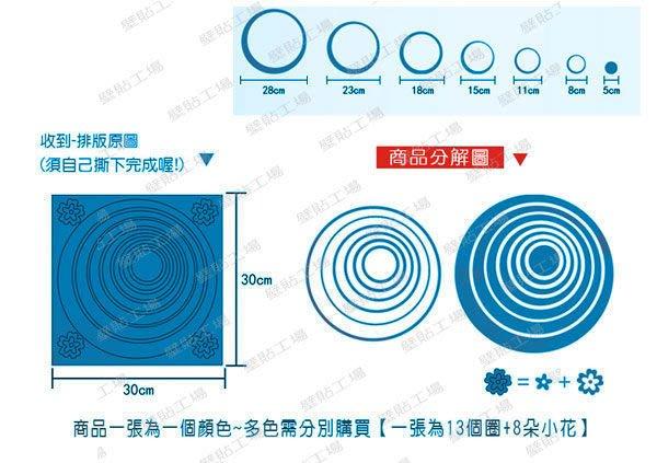 壁貼工場-可超取 小號壁貼 牆貼 貼紙 圓圈 AY007天籃
