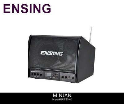 新莊卡拉OK擴大機 專賣店【名展音響】燕聲 ENSING ESY-500W 卡拉OK小音響(含VHF無線麥克風x1