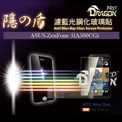日光通訊@Dragon Pro隱之盾 ASUS ZenFone 5 A500CG 濾藍光 玻璃保護貼/螢幕保護膜/螢幕貼