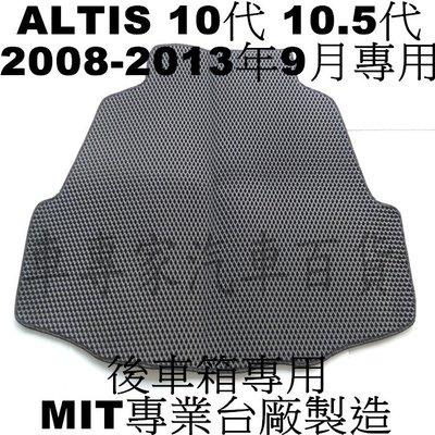 08~13年9月 ALTIS 10代 10.5代 十代 後廂 後箱 防水托盤 車廂墊 置物