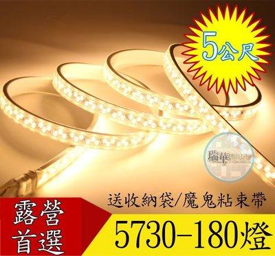 【瑞華】LED燈條5730 5米雙排180燈珠 暖光/白光 燈帶 露營防水軟燈條1米 天幕 炊事帳 裝潢 適用110V
