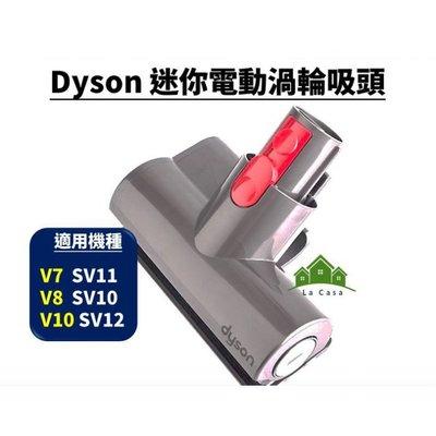 【Dyson 原廠 V10 V8 V7 迷你電動渦輪吸頭】床墊吸頭 嘉義市