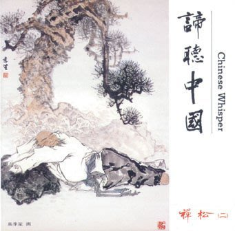 【愛樂城堡】音樂唱片=音樂CD=諦聽中國系列-禪松
