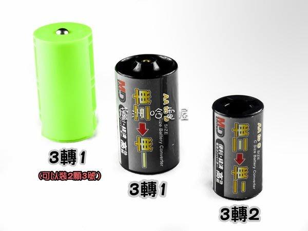 蘆洲(哈電屋)1號 2號 3號 電池 轉接 套筒 低自放 熱水器 手電筒 收音機 電器用品 玩具