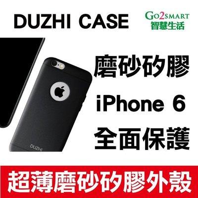 【Go2Smart智慧生活】iphone 6S / 6 plus矽膠皮套 DUZHI 手機殼 360度全包覆手機殼保護
