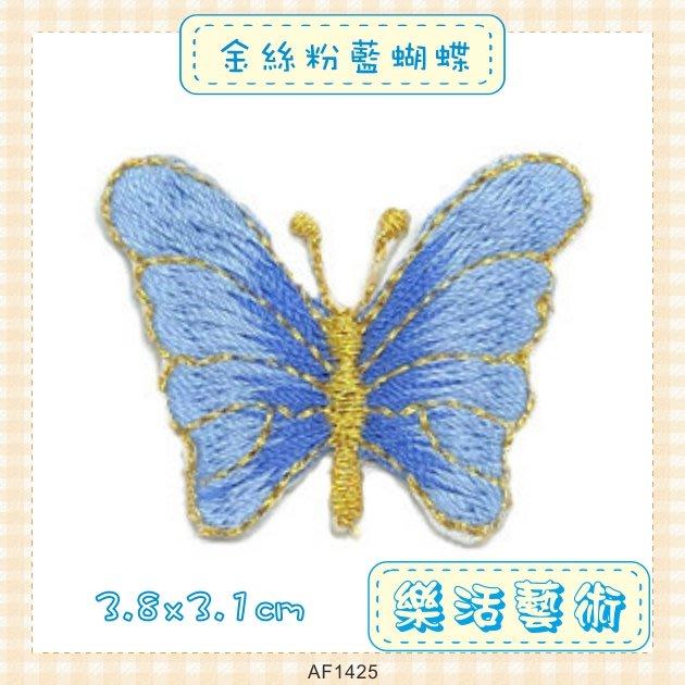 樂活藝術「燙貼布」 ~ 金絲粉藍蝴蝶 刺繡布貼 熨燙貼 胸章 DIY《有背膠》【現貨】【AF1425】