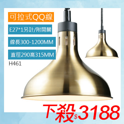 §LED333§(33HH461) 可拉式QQ線吸頂吊燈 E27*1光源另計 可搭配LED燈泡 適用餐桌等
