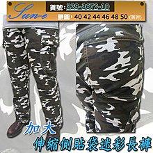 加大尺碼迷彩褲 伸縮 側貼袋 迷彩長褲(329-3672-10)軍綠 腰圍40 42 44 46 48 50 sun-e
