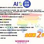 組合 含專用套+耳機【旺德原廠】AI雙向語言翻譯機 WM-T02W 全新2代 可翻譯28種世界主流語言 旅遊學習工作必備
