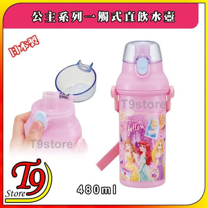 【T9store】日本製 公主系列 一觸式直飲水壺 水瓶 兒童水壺 (480ml) (有肩帶)