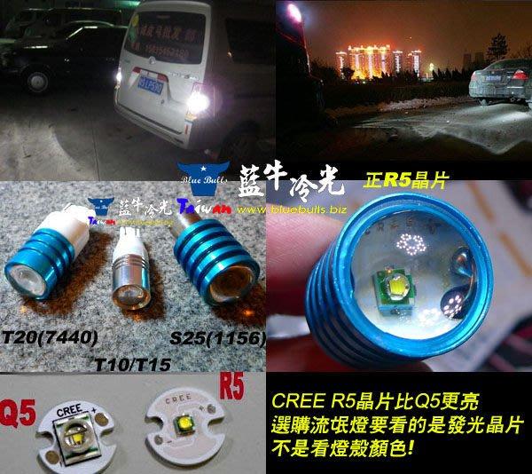 【藍牛冷光】CREE R5 LED 流氓燈 倒車燈 除霧燈 後霧燈 倒車顯影照明補光 S25 T20 T10 T15 比Q5亮
