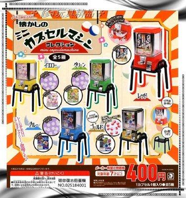 ✤ 修a玩具精品 ✤ ☾ 日本扭蛋 ☽ 童年的回憶 迷你 懷舊 扭蛋機 全5款 真的可以轉喔