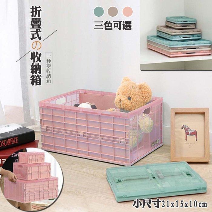 【小尺寸21x15x10cm】日式收納箱