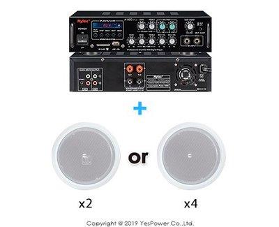 Hylex A-800DPLb 80W+80W HI-FI擴大機配35W同軸二音路吸頂喇叭*4顆/USB.SD.藍芽