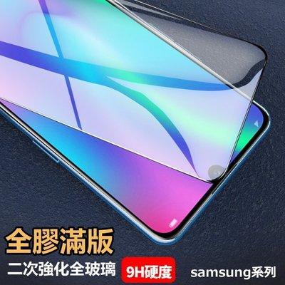 三星 全膠滿版 玻璃貼 保護貼 A7 2018 三星A72018玻璃貼 三星A72018保護貼 無彩虹紋 A72018