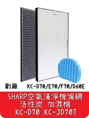 【艾思黛拉】台灣現貨 Sharp 夏普 空氣清淨機 濾網+活性炭+加濕棉 KC-JD70T KC-D70/E70/F70