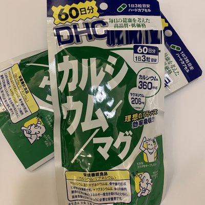 日本帶回全新DHC 維他命鈣加鎂 (60日/180粒)