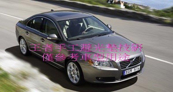 2006-2011年富豪VOLVO二代S80手工立體竹碳前檔短絨毛避光墊保證不退色$2,600