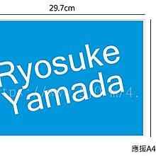 〈可來圖訂做-海報〉Ryosuke Yamada  山田涼介 應援小海報