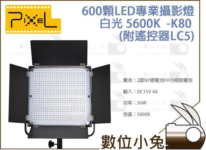 數位小兔【PIXEL K80 LED 攝影燈 白光 附遙控器】LED燈 5600K 棚燈 補光燈 持續燈 婚攝 直播