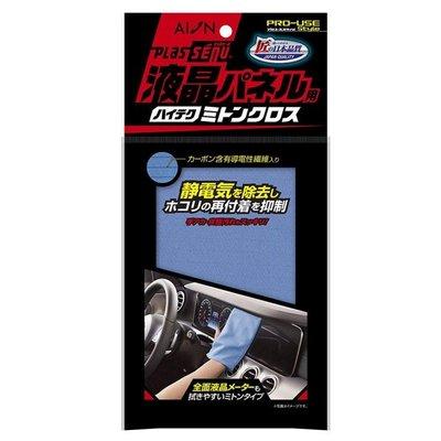 日本 AION 液晶螢幕專用除靜電手套 螢幕清潔 螢幕除塵 螢幕清除髒汙【R&B車用小舖】#918-B