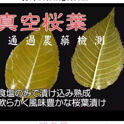櫻花葉$185/50入-通過農藥檢測。日本鹽漬櫻花葉,海鹽鹽漬需過水去海鹽,可食用。